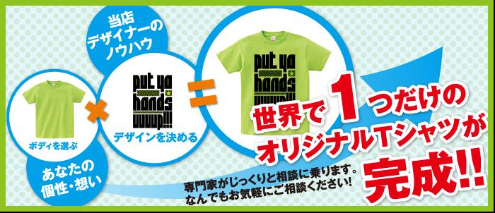 世界で1枚だけのオリジナルTシャツが完成!